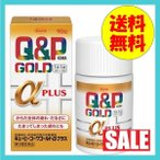 キューピーコーワゴールドαプラス 90錠 興和 送料無料 定形外郵便 第3類医薬品