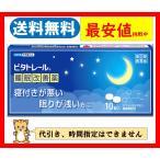 ビタトレール 睡眠改善薬 10錠