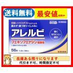 アレルビ 56錠 メール便送料無料 アレグラFXと同成分 花粉症 アレルギー 鼻水 鼻づまり 第2類医薬品