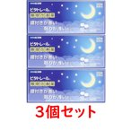 ビタトレール 睡眠改善薬 10錠 3個セット 定形外郵便 指定第2類医薬品