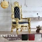 キングチェア アンティーク ビンテージ レトロ 玉座 王様 椅子 豪華 ロココ バロック 金 ゴールド 本革 レザー 1001-s-10l6b