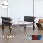 ペットチェア 犬 猫 姫系 アンティーク レトロ かわいい ビンテージ ペットソファ ベッド ベルベット ダマスク 1161-m