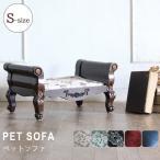 ペットチェア 犬 猫 姫系 アンティーク レトロ かわいい ビンテージ ペットソファ ベッド ベルベット ダマスク 1161-s