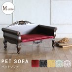 ペットチェア 犬 猫 姫系 アンティーク レトロ かわいい ビンテージ ペットソファ ベッド ベルベット ダマスク 1162-m