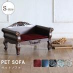 ペットチェア 犬 猫 姫系 アンティーク レトロ かわいい ビンテージ ペットソファ ベッド ベルベット ダマスク 1162-s