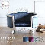 ペットソファ 犬 猫 姫系 アンティーク レトロ かわいい ビンテージ ペットソファ ベッド ベルベット ダマスク 1164-m