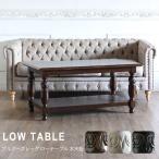 ローテーブル アンティーク  レトロ ロココ コーヒーテーブル 姫系 エレガント ブルボーズレッグ 2025