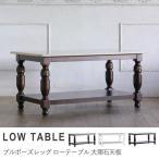 ローテーブル アンティーク  レトロ ロココ コーヒーテーブル 姫系 エレガント ブルボーズレッグ 2025-aym