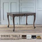 ダイニング 食卓テーブル アンティーク  レトロ ロココ調 猫脚 ゴシック 姫系 4235-120