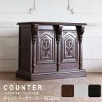 レジカウンター バーテーブル アンティーク レトロ 収納  受付カウンター 姫系 ロココ 5054-120mc