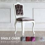 シングルチェア 椅子 アンティーク 猫脚 姫系 かわいい レトロ エレガント ロココ PUレザー ベルベット リネン レザー 6085