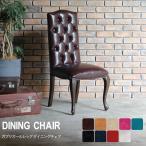 シングルチェア 椅子 アンティーク 猫脚 姫系 レトロ エレガント ロココ  PUレザー ベルベット  レザー 6085-n