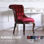ナーシングチェア 一人掛け アンティーク  レトロ チェア 椅子 コンパクト イギリス ベルベット ダマスク 6097