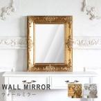 ウォールミラー 壁掛け鏡 アンティーク 姿見 ロココ 姫系 レトロ ゴールド アリストクラシー gm-05003