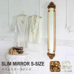 ウォールミラー 壁掛け 鏡 アンティーク レトロ 姿見 ロココ 姫系 スリムミラー Sサイズ アバロン ゴールド gm-08012