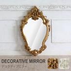 ウォールミラー 壁掛け鏡 アンティーク 姿見 ロココ 姫系 レトロ デコラティブ ゴールド アリストクラシー gm-20012