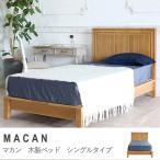 シングルベッド アンティーク レトロ 西海岸 ブルックリン 送料無料 マットレス付き macan-s