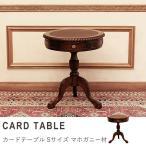 テーブル カフェテーブル  レトロ カードテーブル アンティーク マホガニー 高級 mg704