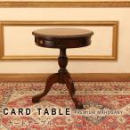 サイドテーブル カフェテーブル アンティーク マホガニー 高級 mg710