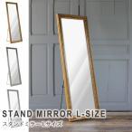 スタンドミラー 姿見 鏡 アンティーク レトロ 全身 大型 ロココ 姫系 ゴールド  MR-1311