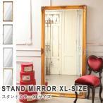 スタンドミラー 姿見 鏡 アンティーク レトロ 全身 大型 ロココ 姫系 立て掛け  ゴールド  MR-1500