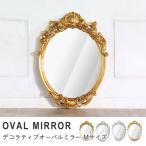 ウォールミラー 壁掛け鏡 アンティーク 姿見 ロココ 姫系 レトロ オーバルミラー ゴールド MR-1800