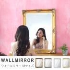ウォールミラー 壁掛け鏡 アンティーク 姿見 ロココ 姫系 レトロ Mサイズ ゴールド W67cm×H87cm MR-601