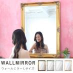 ウォールミラー 壁掛け鏡 アンティーク 姿見 ロココ 姫系 レトロ Lサイズ ゴールド 77cm x 107cm MR-602
