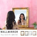 ウォールミラー 壁掛け鏡 アンティーク 姿見 ロココ 姫系 レトロ Sサイズ ゴールド MR-610