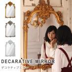 ウォールミラー 壁掛け鏡 アンティーク 姿見 ロココ 姫系 レトロ デコラティブ  ゴールド MR-678