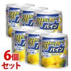 《セット販売》 はごろもフーズ 朝からフルーツ パイン (190g)×6個セット 缶詰 ※軽減税率対象商品