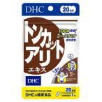 DHCの健康食品 トンカットアリエキス 20日分 (20粒)