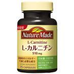大塚製薬 ネイチャーメイド Lカルニチン アミノ酸の一種 (75粒)