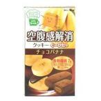 空腹感解消クッキー ぐーぴたっ クッキー チョコバナナ (3本入)