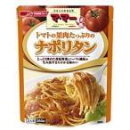 ママー パスタソース トマトの果肉たっぷりの ナポリタン (2人前・260g) ※軽減税率対象商品