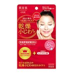 クラシエ 肌美精 目もと集中リンクルケアマスク 部分用シート状マスク 乾燥小じわケア シートマスク (30回分)