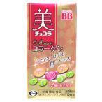 エーザイ チョコラBB 美チョコラ コラーゲン 約40日分 (120粒) 栄養機能食品