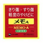 【第2類医薬品】エスエス製薬 メモA (30g)