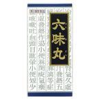 【第2類医薬品】クラシエ薬品 六味丸料 エキス 顆粒 クラシエ (45包)