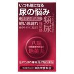 【第2類医薬品】クラシエ薬品 ベルアベトン (60錠)