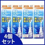 【第2類医薬品】《セット販売》 奥田製薬 ハピコム スットノーズα点鼻薬 (30mL)×4個セット