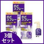 【第3類医薬品】《セット販売》 HapYcom ハピコム のどスプレー アズリースロート (30ml)×3個