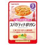 キューピー ベビーフード ハッピーレシピ スパゲティナポリタン 9ヶ月頃から (80g)