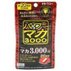 井藤漢方 パワーマカ3000 (40粒) マカ