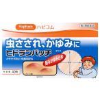【第2類医薬品】帝國製薬 ハピコム ヒドランパッチ (40枚) 虫さされ、かゆみに