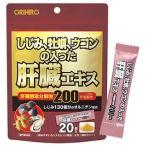 オリヒロ しじみ牡蠣ウコンの入った 肝臓エキス 顆粒 (1.5g×20包入) オルニチン しじみ