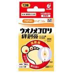 【第2類医薬品】横山製薬 ハピコム ウオノメコロリ絆創膏 足指用 (12個) 魚の目 たこ いぼ