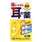 【第2類医薬品】原沢製薬工業 パピナリン 液体 (15mL) 耳の薬 痛み・かゆみ