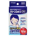 オオサキメディカル 目まわりのぬれコットン クリーンコットンアイ (2枚入×18包) 洗浄綿
