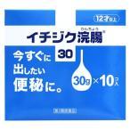 【第2類医薬品】イチジク製薬 イチジク浣腸30 (30g×10個入) 浣腸 便秘薬